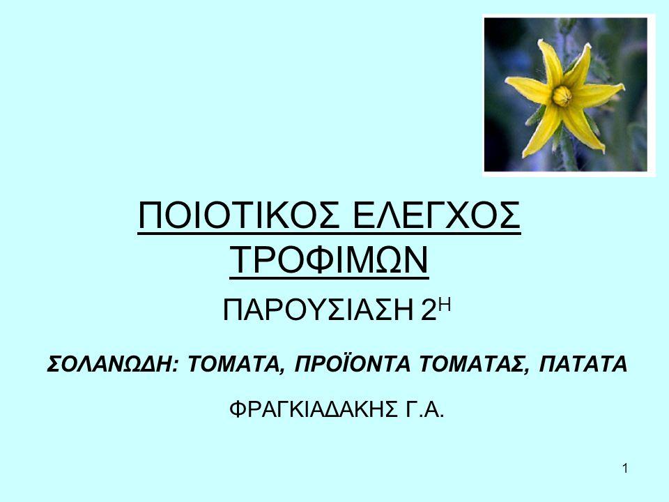 1 ΠΟΙΟΤΙΚΟΣ ΕΛΕΓΧΟΣ ΤΡΟΦΙΜΩΝ ΠΑΡΟΥΣΙΑΣΗ 2 Η ΣΟΛΑΝΩΔΗ: ΤΟΜΑΤΑ, ΠΡΟΪΟΝΤΑ ΤΟΜΑΤΑΣ, ΠΑΤΑΤΑ ΦΡΑΓΚΙΑΔΑΚΗΣ Γ.Α.