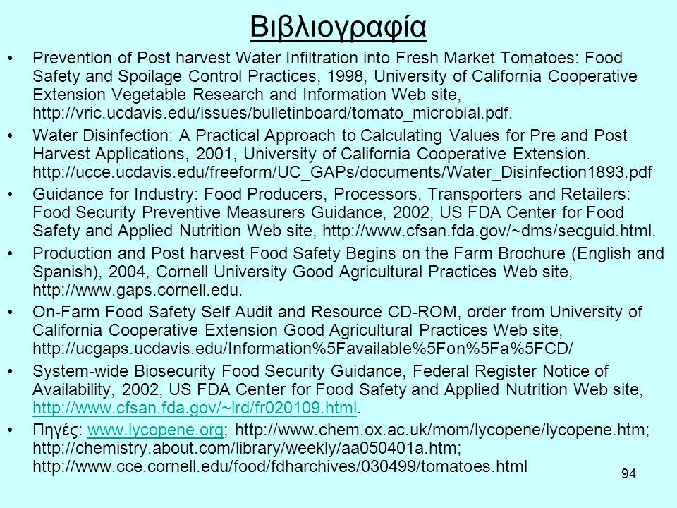 94 Βιβλιογραφία Prevention of Post harvest Water Infiltration into Fresh Market Tomatoes: Food Safety and Spoilage Control Practices, 1998, University of California Cooperative Extension Vegetable Research and Information Web site, http://vric.ucdavis.edu/issues/bulletinboard/tomato_microbial.pdf.