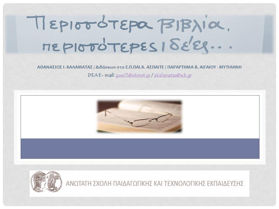Επιπρόσθετο υλικό σχετικό με την εκπαίδευση της μουσουλμανικής μειονότητας στη Θράκη Ο αντίλογος