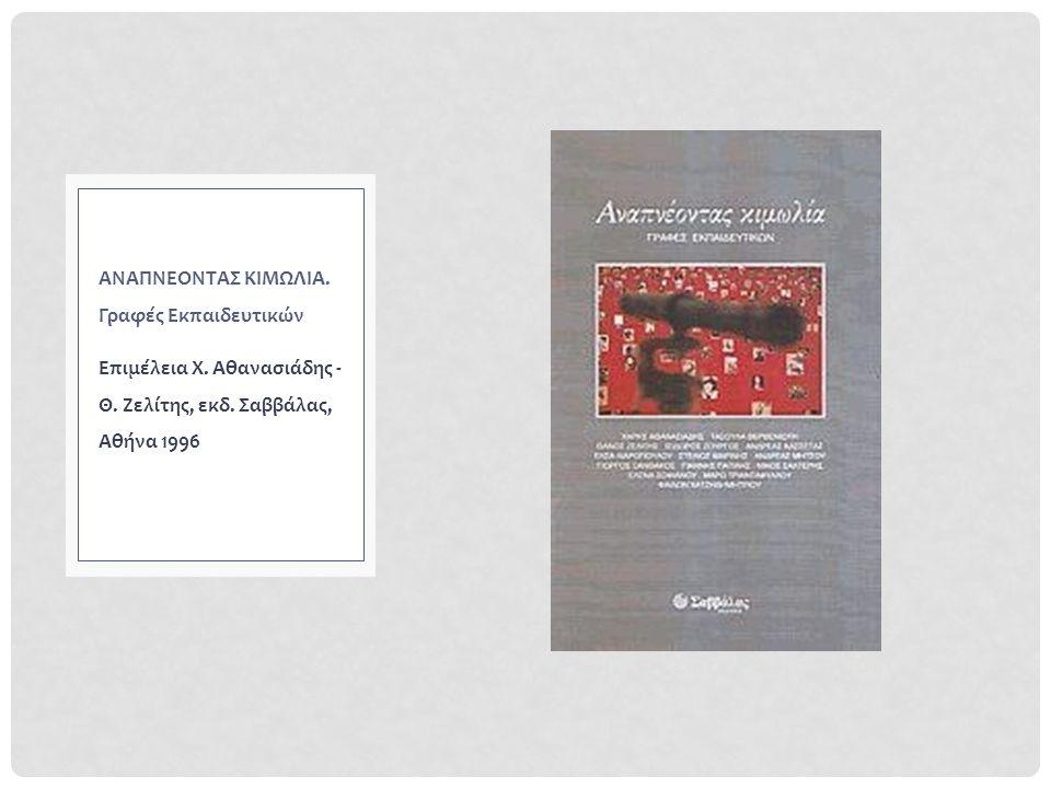 Επιμέλεια Χ. Αθανασιάδης - Θ. Ζελίτης, εκδ. Σαββάλας, Αθήνα 1996 ΑΝΑΠΝΕΟΝΤΑΣ ΚΙΜΩΛΙΑ.