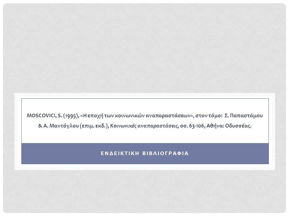 MOSCOVICI, S. (1995), «Η εποχή των κοινωνικών αναπαραστάσεων», στον τόμο: Σ.