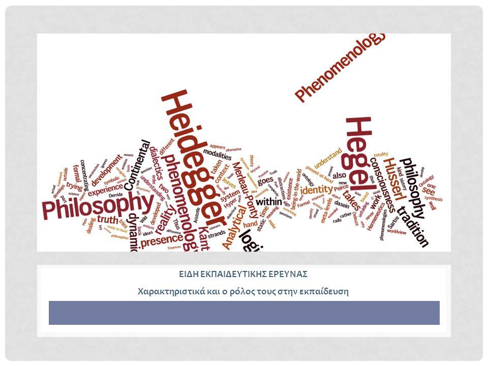 ΒΙΟΓΡΑΦΙΚΗ ΜΕΛΕΤΗ Biographical study – Μελέτη συμβάντων ή τεκμηρίων ζωής