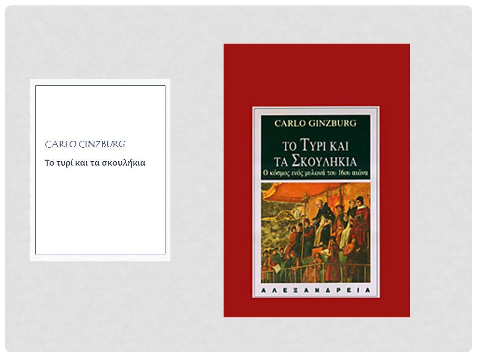 ΚΑΤΑΓΡΑΦΗ ΕΜΠΕΙΡΙΩΝ ΖΩΗΣ Ο κόσμος ενός μυλωνά του 16 ου αιώνα Το βιβλίο αυτό διηγείται την ιστορία του Ντομένικο Σκαντέλλα, του επονομαζόμενου Μενόκκιο, οπαδού μιας παράξενης αίρεσης από το Φριούλι που διώχθηκε από την Ιερά Εξέταση.