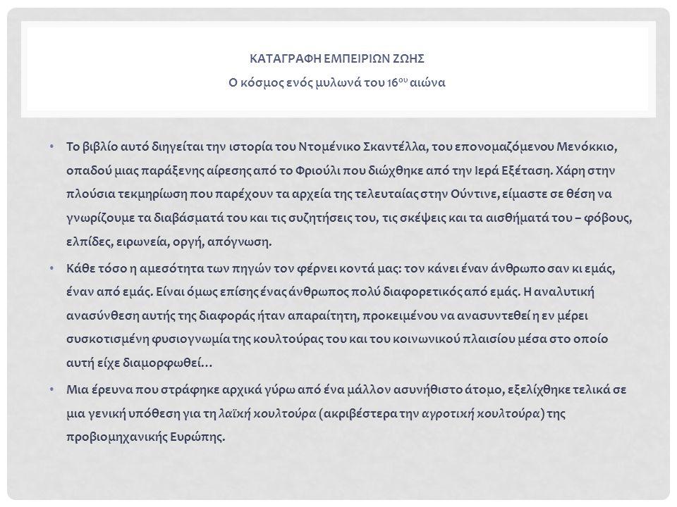 MOSCOVICI, S.(1995), «Η εποχή των κοινωνικών αναπαραστάσεων», στον τόμο: Σ.