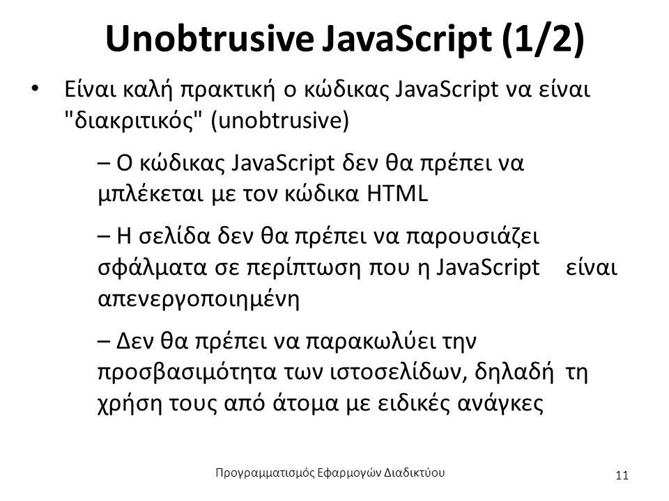 Unobtrusive JavaScript (1/2) Είναι καλή πρακτική ο κώδικας JavaScript να είναι