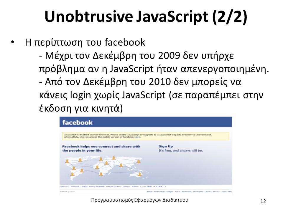 Unobtrusive JavaScript (2/2) Η περίπτωση του facebook - Μέχρι τον Δεκέμβρη του 2009 δεν υπήρχε πρόβλημα αν η JavaScript ήταν απενεργοποιημένη. - Από τ