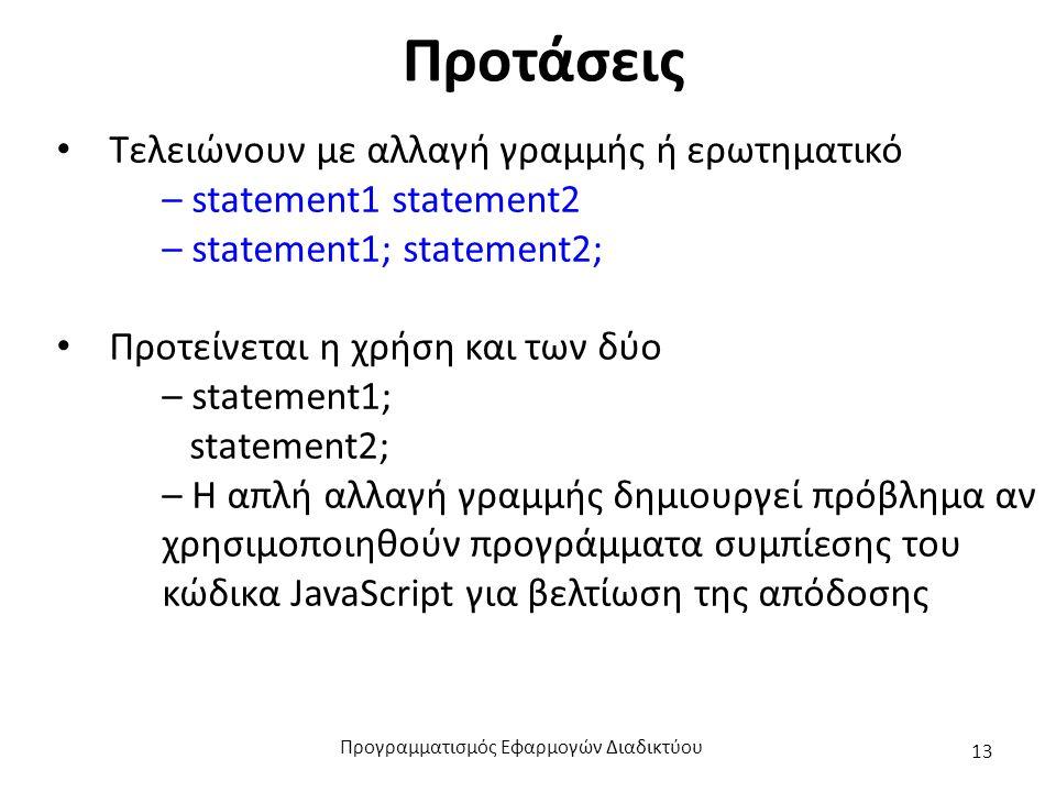 Προτάσεις Τελειώνουν με αλλαγή γραμμής ή ερωτηματικό – statement1 statement2 – statement1; statement2; Προτείνεται η χρήση και των δύο – statement1; s