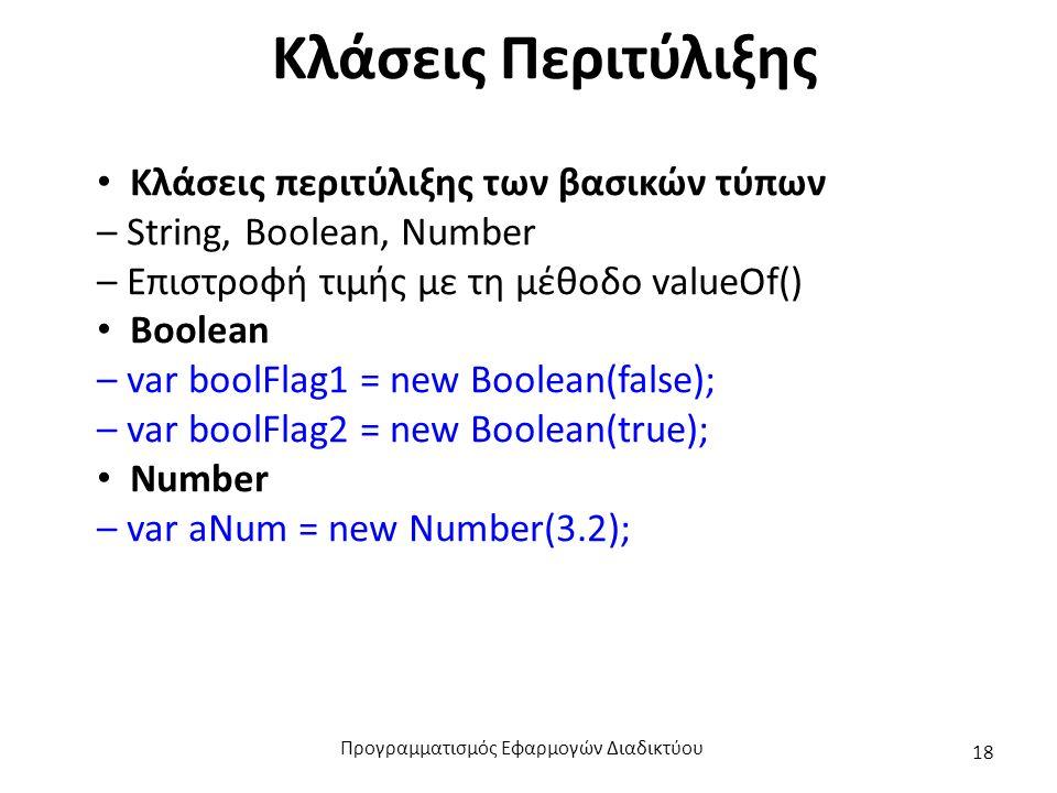 Κλάσεις Περιτύλιξης Κλάσεις περιτύλιξης των βασικών τύπων – String, Boolean, Number – Επιστροφή τιμής με τη μέθοδο valueOf() Boolean – var boolFlag1 =