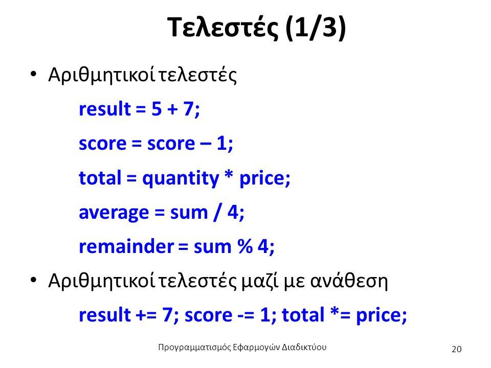Τελεστές (1/3) Αριθμητικοί τελεστές result = 5 + 7; score = score – 1; total = quantity * price; average = sum / 4; remainder = sum % 4; Αριθμητικοί τ
