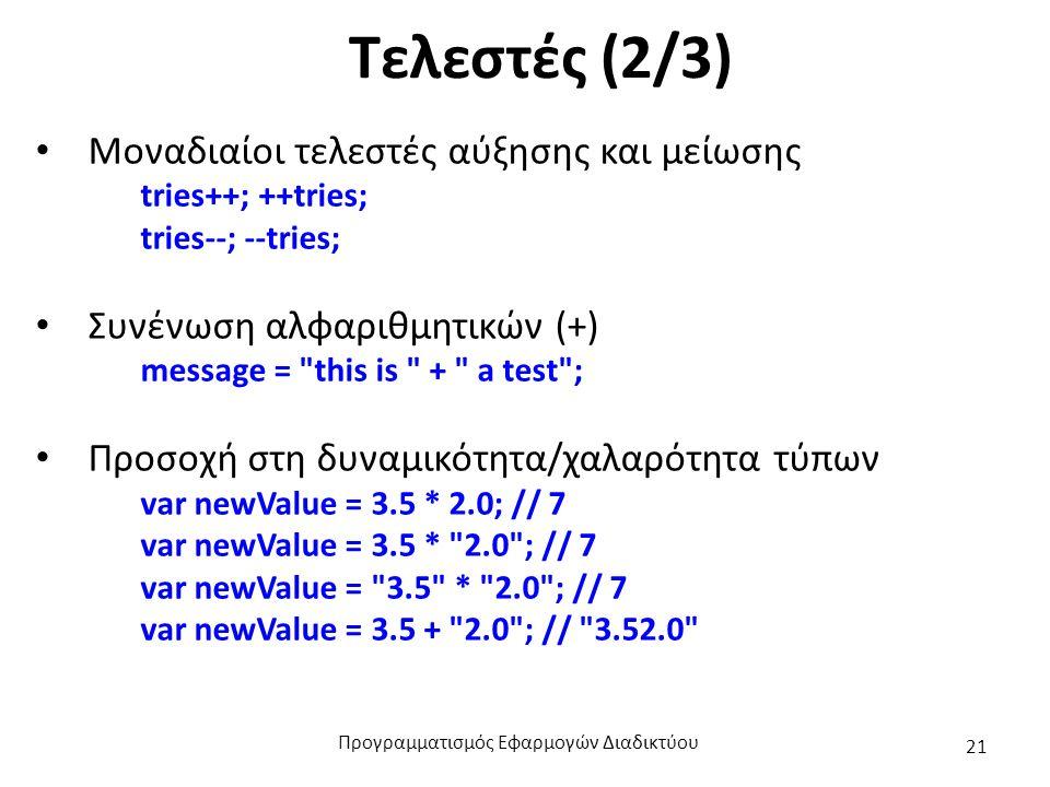 Τελεστές (2/3) Μοναδιαίοι τελεστές αύξησης και μείωσης tries++; ++tries; tries--; --tries; Συνένωση αλφαριθμητικών (+) message =