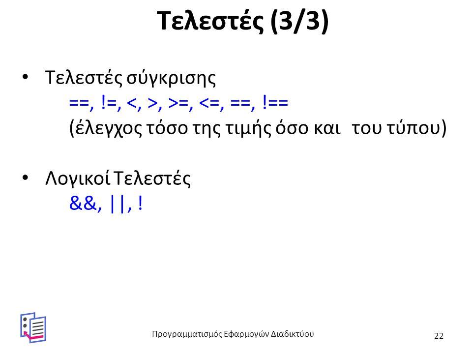 Τελεστές (3/3) Τελεστές σύγκρισης ==, !=,, >=, <=, ==, !== (έλεγχος τόσο της τιμής όσο και του τύπου) Λογικοί Τελεστές &&, ||, ! Προγραμματισμός Εφαρμ