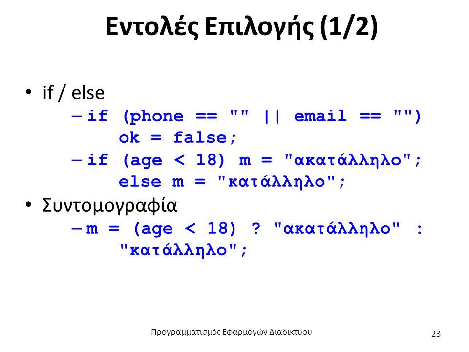 Εντολές Επιλογής (1/2) if / else – if (phone ==