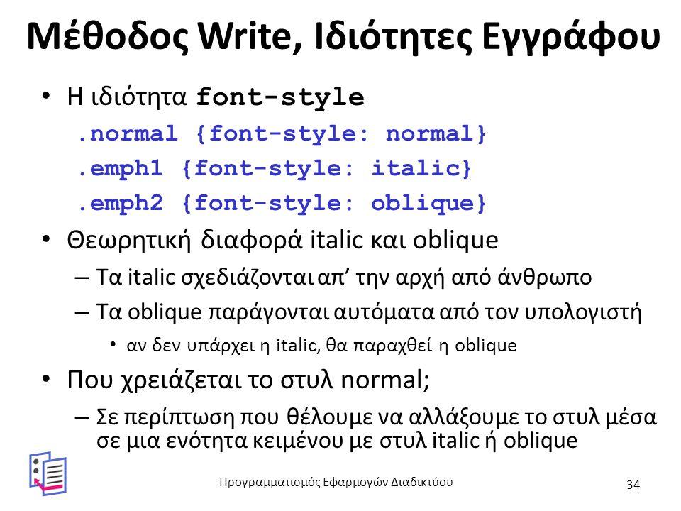 Μέθοδος Write, Ιδιότητες Εγγράφου Η ιδιότητα font-style.normal {font-style: normal}.emph1 {font-style: italic}.emph2 {font-style: oblique} Θεωρητική δ