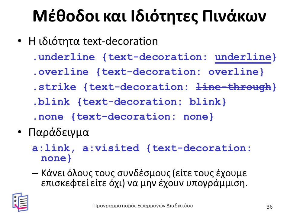 Μέθοδοι και Ιδιότητες Πινάκων Η ιδιότητα text-decoration.underline {text-decoration: underline}.overline {text-decoration: overline}.strike {text-deco