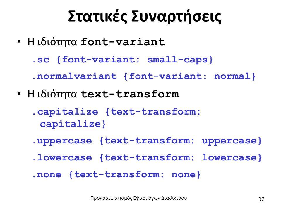Στατικές Συναρτήσεις Η ιδιότητα font-variant.sc {font-variant: small-caps}.normalvariant {font-variant: normal} Η ιδιότητα text-transform.capitalize {