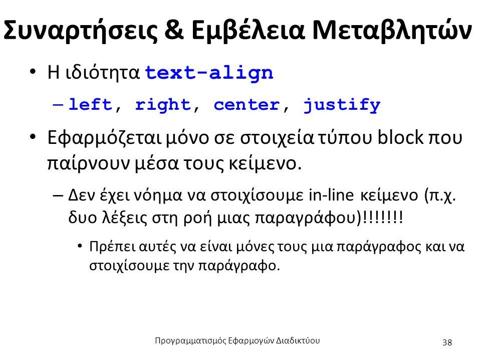 Συναρτήσεις & Εμβέλεια Μεταβλητών Η ιδιότητα text-align – left, right, center, justify Εφαρμόζεται μόνο σε στοιχεία τύπου block που παίρνουν μέσα τους