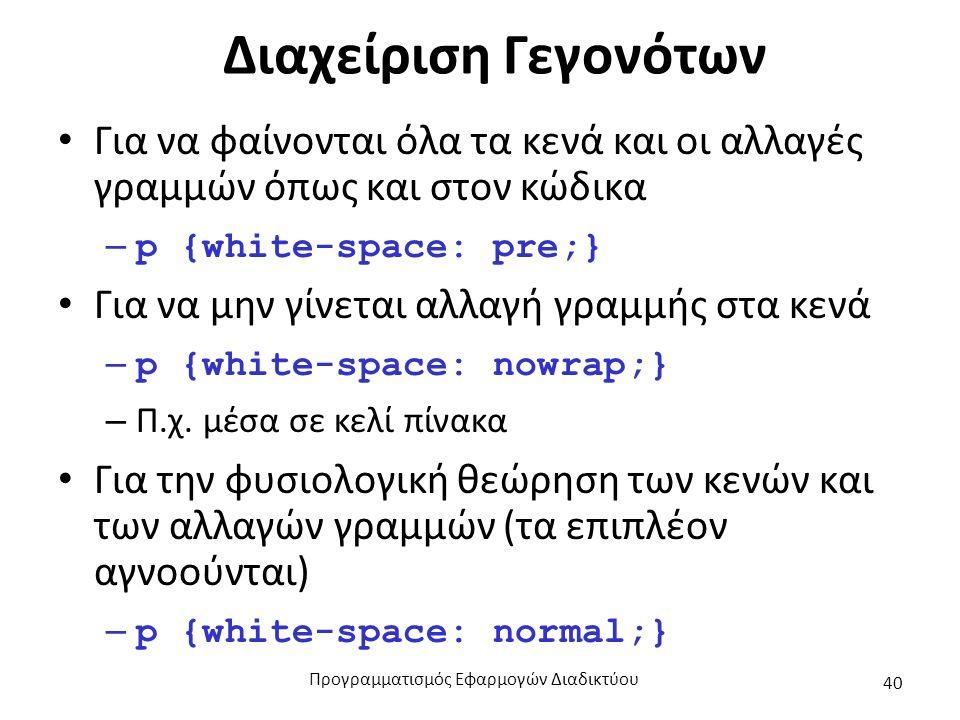 Διαχείριση Γεγονότων Για να φαίνονται όλα τα κενά και οι αλλαγές γραμμών όπως και στον κώδικα – p {white-space: pre;} Για να μην γίνεται αλλαγή γραμμή