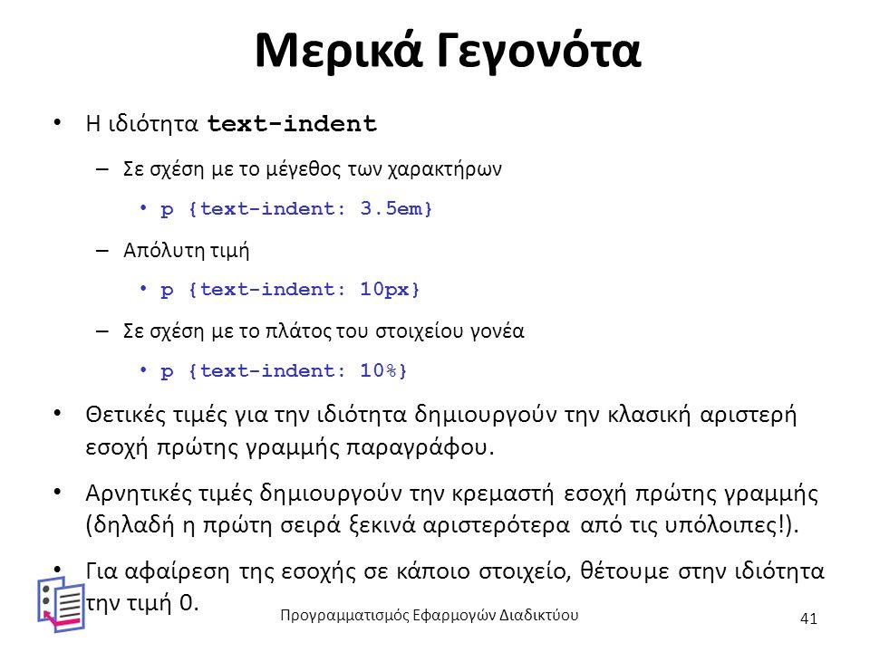 Μερικά Γεγονότα Η ιδιότητα text-indent – Σε σχέση με το μέγεθος των χαρακτήρων p {text-indent: 3.5em} – Απόλυτη τιμή p {text-indent: 10px} – Σε σχέση