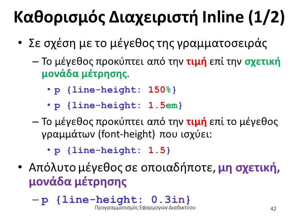 Καθορισμός Διαχειριστή Inline (1/2) Σε σχέση με το μέγεθος της γραμματοσειράς – Το μέγεθος προκύπτει από την τιμή επί την σχετική μονάδα μέτρησης. p {