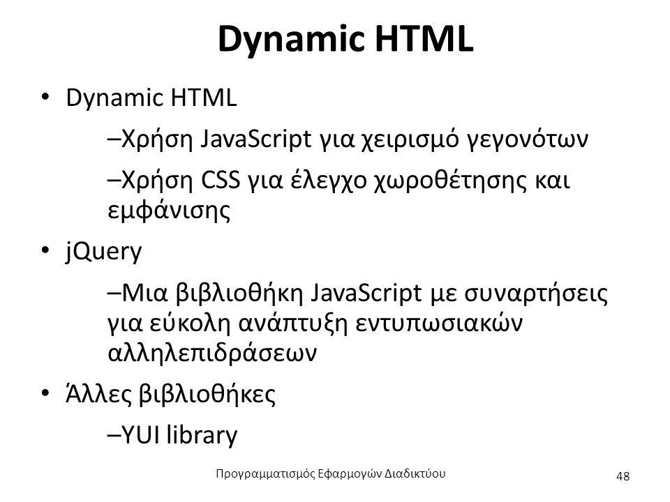 Dynamic HTML –Χρήση JavaScript για χειρισμό γεγονότων –Χρήση CSS για έλεγχο χωροθέτησης και εμφάνισης jQuery –Μια βιβλιοθήκη JavaScript με συναρτήσεις