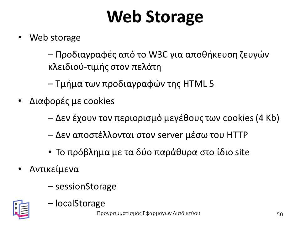 Web Storage Web storage – Προδιαγραφές από το W3C για αποθήκευση ζευγών κλειδιού-τιμής στον πελάτη – Τμήμα των προδιαγραφών της HTML 5 Διαφορές με coo