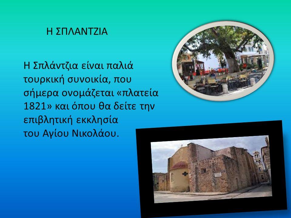 Η Σπλάντζια είναι παλιά τουρκική συνοικία, που σήμερα ονομάζεται «πλατεία 1821» και όπου θα δείτε την επιβλητική εκκλησία του Αγίου Νικολάου. Η ΣΠΛΑΝΤ