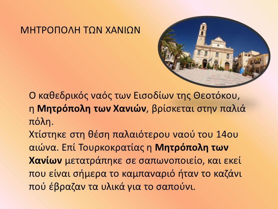 Ο καθεδρικός ναός των Εισοδίων της Θεοτόκου, η Μητρόπολη των Χανιών, βρίσκεται στην παλιά πόλη. Χτίστηκε στη θέση παλαιότερου ναού του 14ου αιώνα. Επί