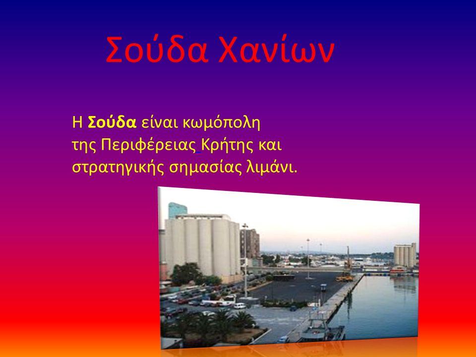 Σούδα Χανίων Η Σούδα είναι κωμόπολη της Περιφέρειας Κρήτης και στρατηγικής σημασίας λιμάνι.
