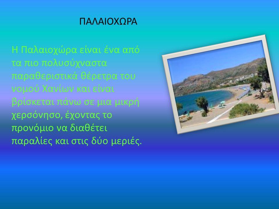Η Παλαιοχώρα είναι ένα από τα πιο πολυσύχναστα παραθεριστικά θέρετρα του νομού Χανίων και είναι βρίσκεται πάνω σε μια μικρή χερσόνησο, έχοντας το προν
