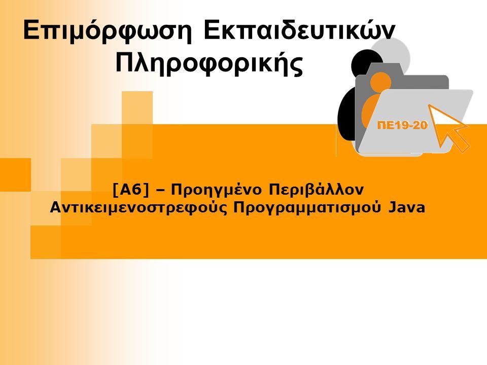 Επιμόρφωση Εκπαιδευτικών Πληροφορικής | Ενότητα 6η (Προηγμένο Περιβάλλον Αντικειμενοστρεφούς Προγραμματισμού Java) | Μέρος Α (Επικαιροποίηση Γνώσεων) 12 Κλάσεις 2/14  Μία ολοκληρωμένη κλάση  Πεδία  Κατασκευάστριες μέθοδοι  Μέθοδοι  Παράμετροι  Επιστρεφόμ.