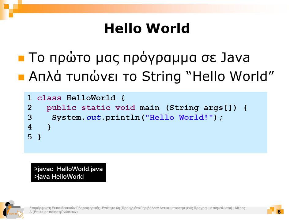 Επιμόρφωση Εκπαιδευτικών Πληροφορικής | Ενότητα 6η (Προηγμένο Περιβάλλον Αντικειμενοστρεφούς Προγραμματισμού Java) | Μέρος Α (Επικαιροποίηση Γνώσεων) 17 Κλάσεις 7/14 Διεπαφές (Interface)  Μία διεπαφή αποτελείται μόνο από ένα όνομα και ένα σύνολο επικεφαλίδων μεθόδων  Μία διεπαφή ορίζεται χρησιμοποιώντας τη λέξη κλειδί interface  Οι διεπαφές υλοποιούνται από άλλες κλάσεις  Κάθε κλάση που υλοποιεί μία διεπαφή, πρέπει να υλοποιεί όλες τις μεθόδους της.