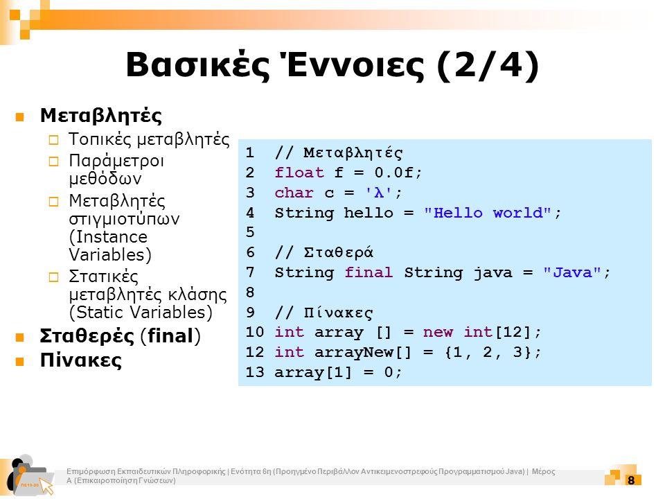 Επιμόρφωση Εκπαιδευτικών Πληροφορικής | Ενότητα 6η (Προηγμένο Περιβάλλον Αντικειμενοστρεφούς Προγραμματισμού Java) | Μέρος Α (Επικαιροποίηση Γνώσεων) 19 Κλάσεις 9/14 Αφηρημένες κλάσεις (Abstract)  Θέλουμε μία υπερκλάση που δεν έχει όλες τις μεθόδους της υλοποιημένες  Δηλώνονται με τη λέξη κλειδί abstract  Επιτρέπουν την υλοποίηση μεθόδων, σε αντίθεση με τις διεπαφές  Οι μη υλοποιημένες μέθοδοι δηλώνονται με τη λέξη κλειδί abstract  Κάθε κλάση που τις κληρονομεί, πρέπει να υλοποιεί όλες τις αφηρημένες μεθόδους της 1 public abstract class OwnershipAbstract { 2private int price = 0; 3//Οι υλοποιημένες μέθοδοι 4public int getPrice() { 5return price; 6} 7public void setPrice(int price) { 8this.price = price; 9} 10//Οι μέθοδοι που πρέπει να υλοποιηθούν από τις κλάσεις που την κληρονομούν 12abstract public Object getOwner(); 13abstract public void setOwner(Object owner); 14 }