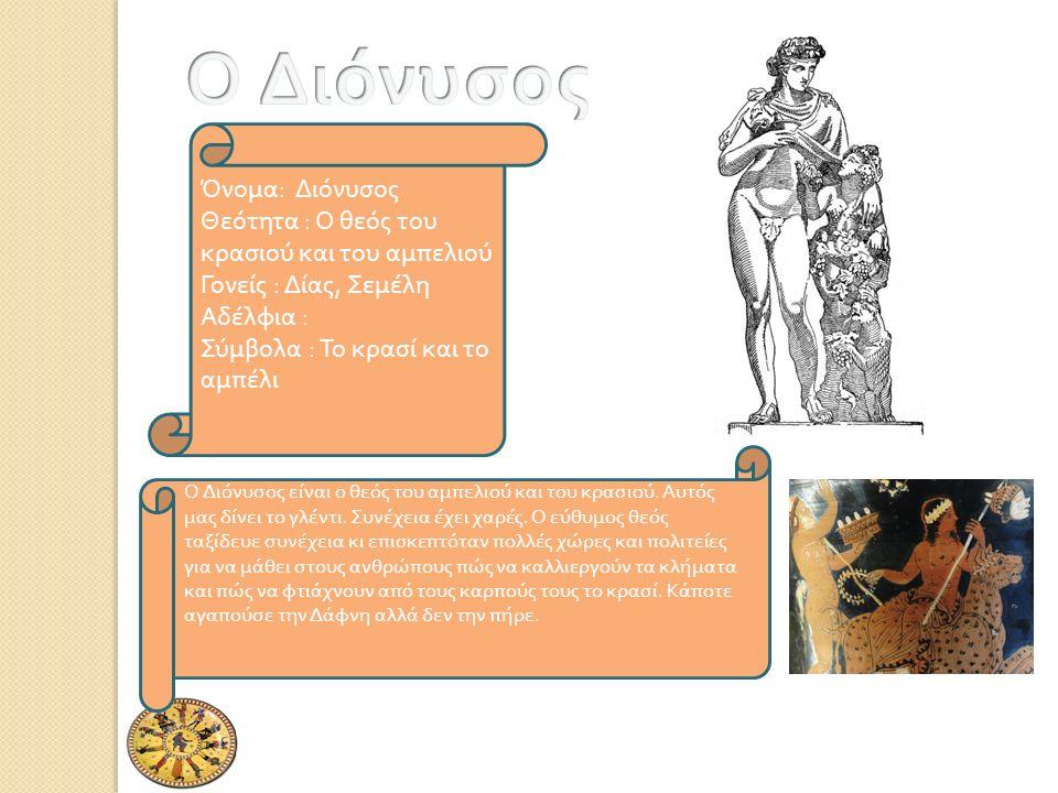 Ο Διόνυσος είναι ο θεός του αμ π ελιού και του κρασιού.