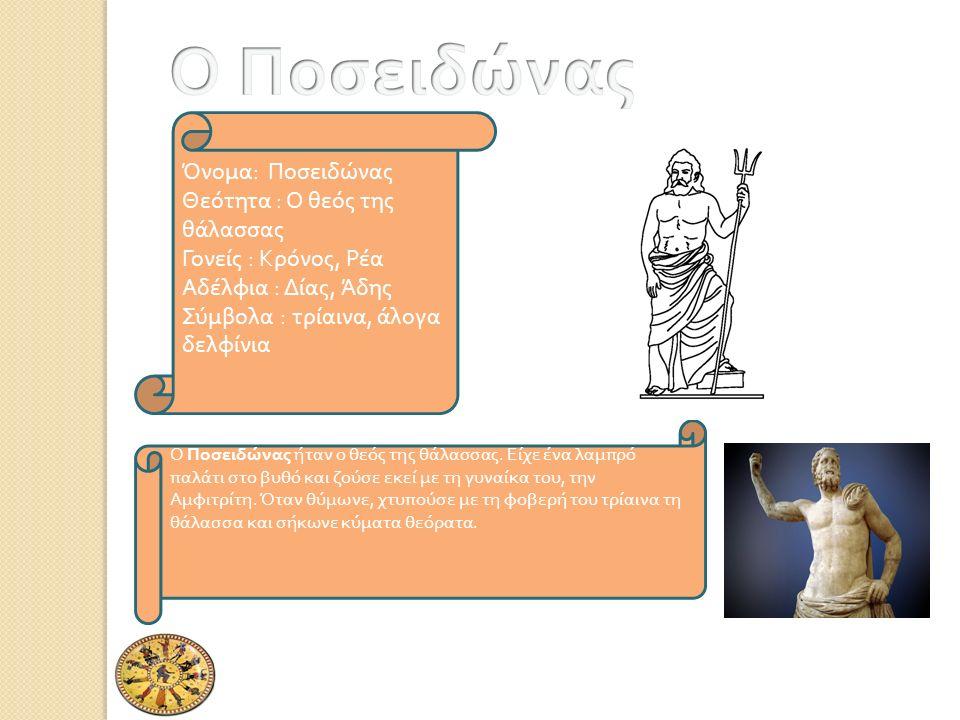 Ο Ποσειδώνας ήταν ο θεός της θάλασσας.