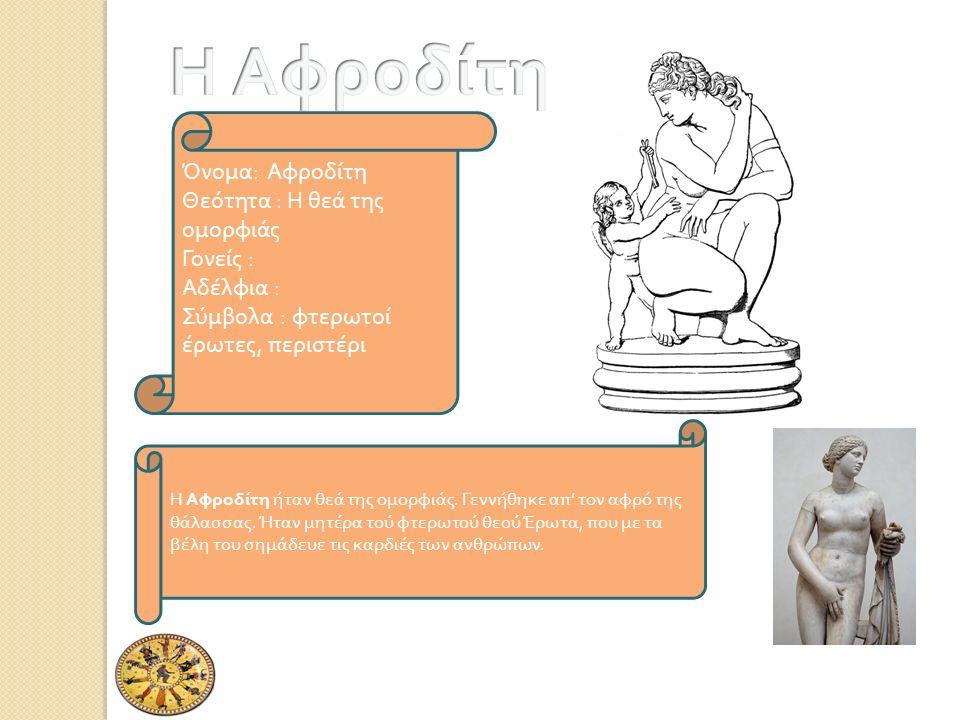 Η Αφροδίτη ήταν θεά της ο µ ορφιάς. Γεννήθηκε α π' τον αφρό της θάλασσας.