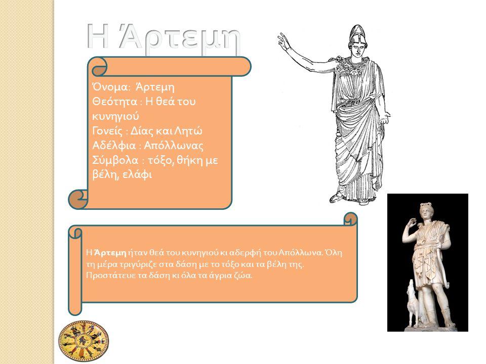 Η Άρτε µ η ήταν θεά του κυνηγιού κι αδερφή του Α π όλλωνα.