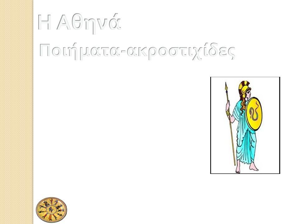 Ο Ήφαιστος ήταν θεός της φωτιάς και των μετάλλων και κυρίως των ηφαιστείων.