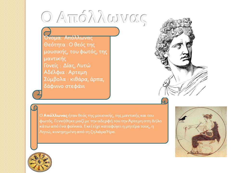 Ο Α π όλλωνας ήταν θεός της µ ουσικής, της µ αντικής και του φωτός.