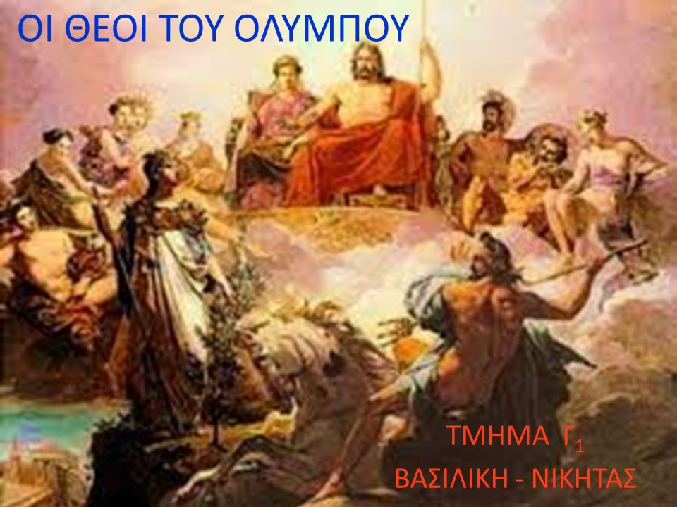 ΔΙΑΣ Ο πατέρας των Θεών και των ανθρώπων. Σύμβολό του ήταν ο αετός, το σκήπτρο και ο κεραυνός.