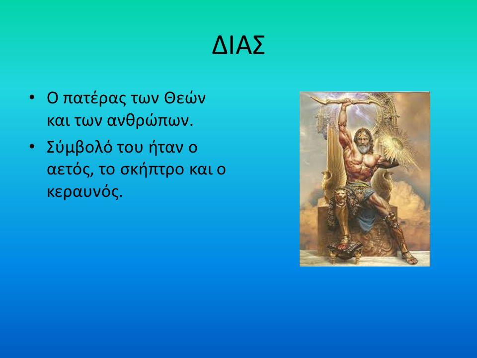 ΠΟΣΕΙΔΩΝΑΣ Ο Θεός της θάλασσας. Σύμβολά του ήταν η τρίαινα, το άλογο και το δελφίνι.
