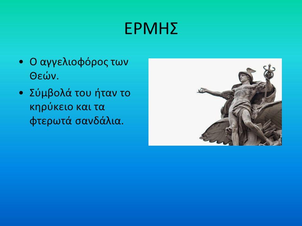 ΕΡΜΗΣ Ο αγγελιοφόρος των Θεών. Σύμβολά του ήταν το κηρύκειο και τα φτερωτά σανδάλια.