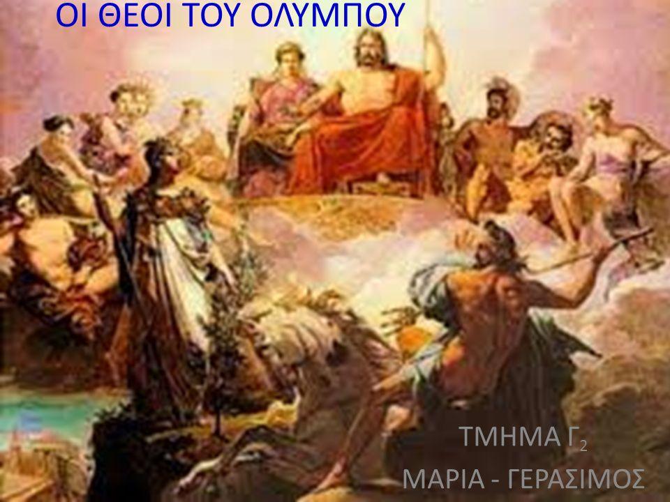 ΟΙ ΘΕΟΙ ΤΟΥ ΟΛΥΜΠΟΥ ΤΜΗΜΑ Γ 2 ΜΑΡΙΑ - ΓΕΡΑΣΙΜΟΣ