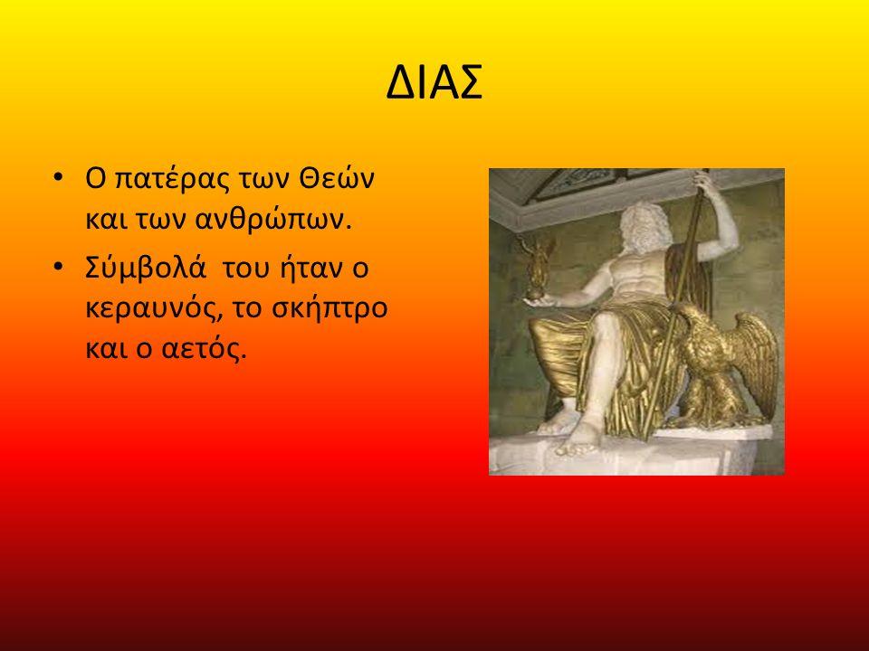 ΔΙΑΣ Ο πατέρας των Θεών και των ανθρώπων. Σύμβολά του ήταν ο κεραυνός, το σκήπτρο και ο αετός.
