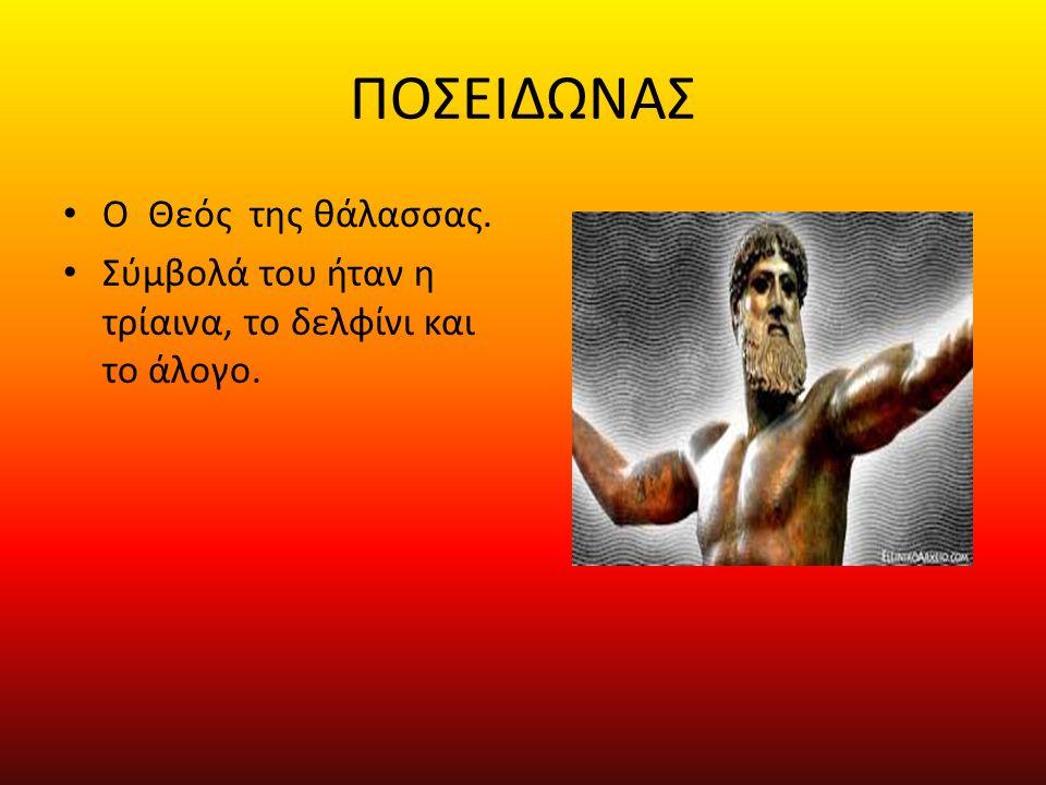 ΗΦΑΙΣΤΟΣ Ο Θεός της φωτιάς, των ηφαιστείων και των μετάλλων.