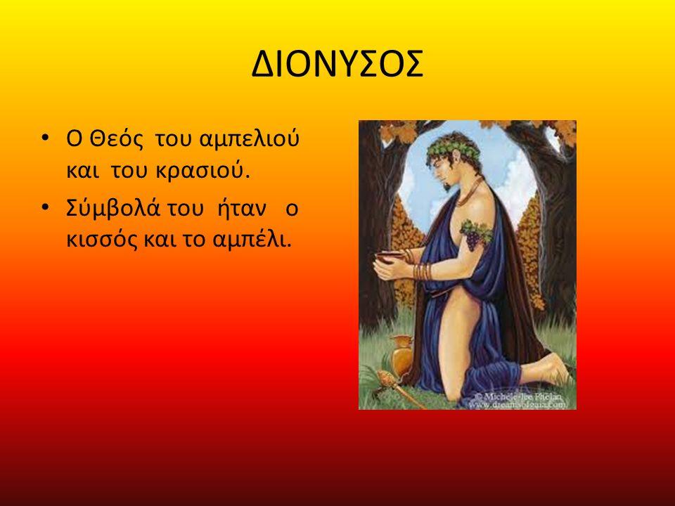 ΔΙΟΝΥΣΟΣ Ο Θεός του αμπελιού και του κρασιού. Σύμβολά του ήταν ο κισσός και το αμπέλι.