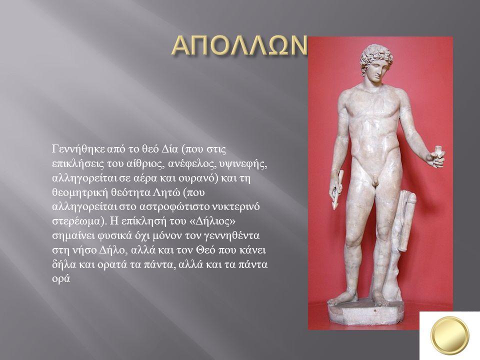 Γεννήθηκε από το θεό Δία ( που στις επικλήσεις του αίθριος, ανέφελος, υψινεφής, αλληγορείται σε αέρα και ουρανό ) και τη θεομητρική θεότητα Λητώ ( που αλληγορείται στο αστροφώτιστο νυκτερινό στερέωμα ).