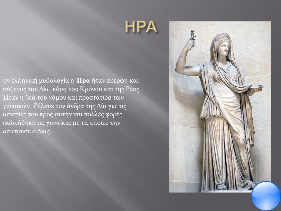 ην ελληνική μυθολογία η Ήρα ήταν αδερφή και σύζυγος του Δία, κόρη του Κρόνου και της Ρέας.