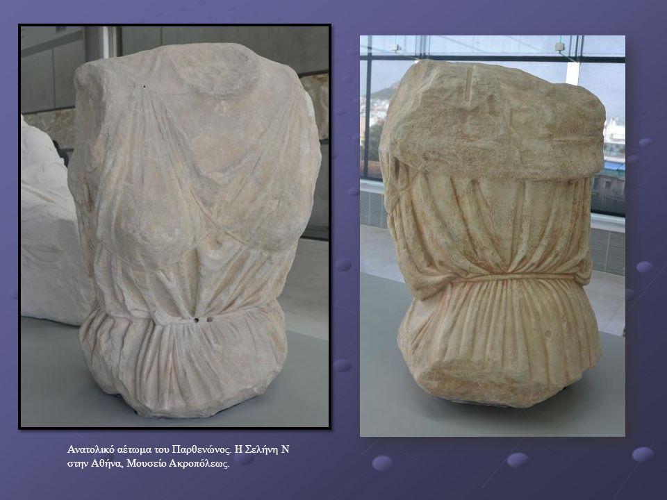 Ανατολικό αέτωμα του Παρθενώνος. Η Σελήνη N στην Αθήνα, Μουσείο Ακροπόλεως.