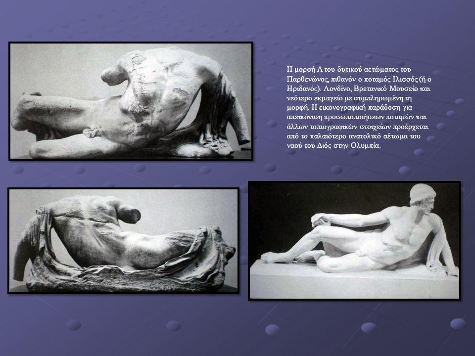 Η μορφή Α του δυτικού αετώματος του Παρθενώνος, πιθανόν ο ποταμός Ιλισσός (ή ο Ηριδανός).
