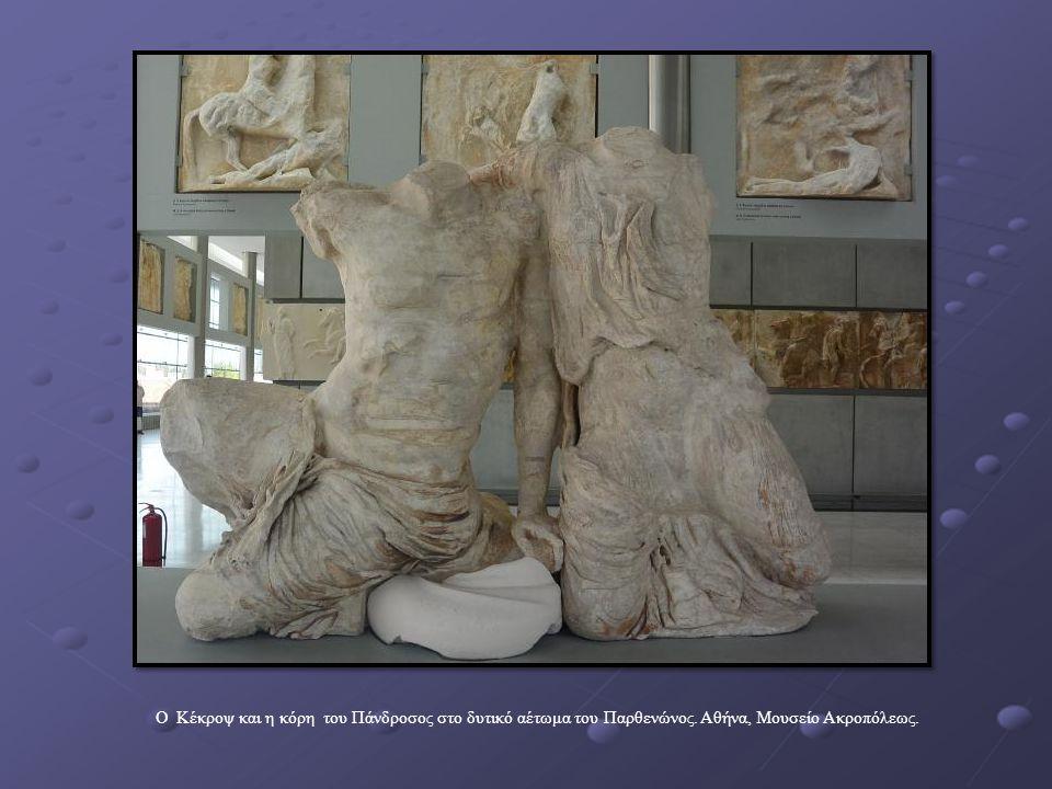 Ο Κέκροψ και η κόρη του Πάνδροσος στο δυτικό αέτωμα του Παρθενώνος. Αθήνα, Μουσείο Ακροπόλεως.